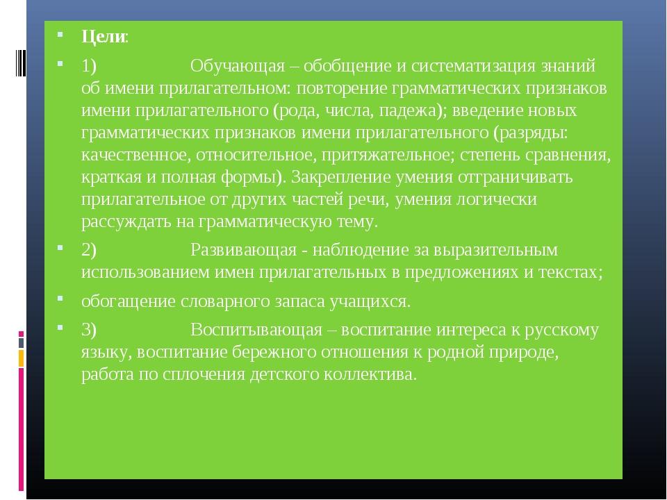 Цели: 1)Обучающая – обобщение и систематизация знаний об...