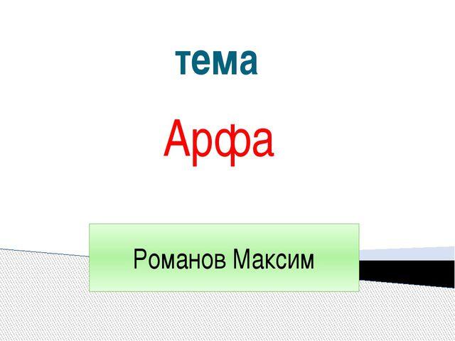 тема Арфа Романов Максим