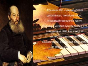 Афанасий Фет - замечательный русский поэт, тончайший лирик, открывший соверше