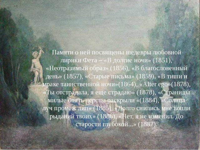 Памяти о ней посвящены шедевры любовной лирики Фета – «В долгие ночи» (1851),...