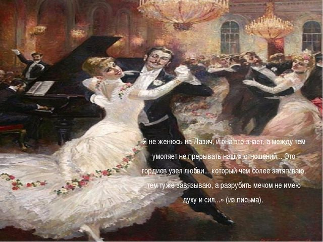 Я не женюсь на Лазич, и она это знает, а между тем умоляет не прерывать наши...