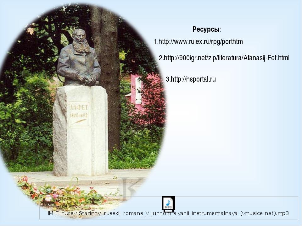 Ресурсы: 1.http://www.rulex.ru/rpg/porthtm 2.http://900igr.net/zip/literatura...