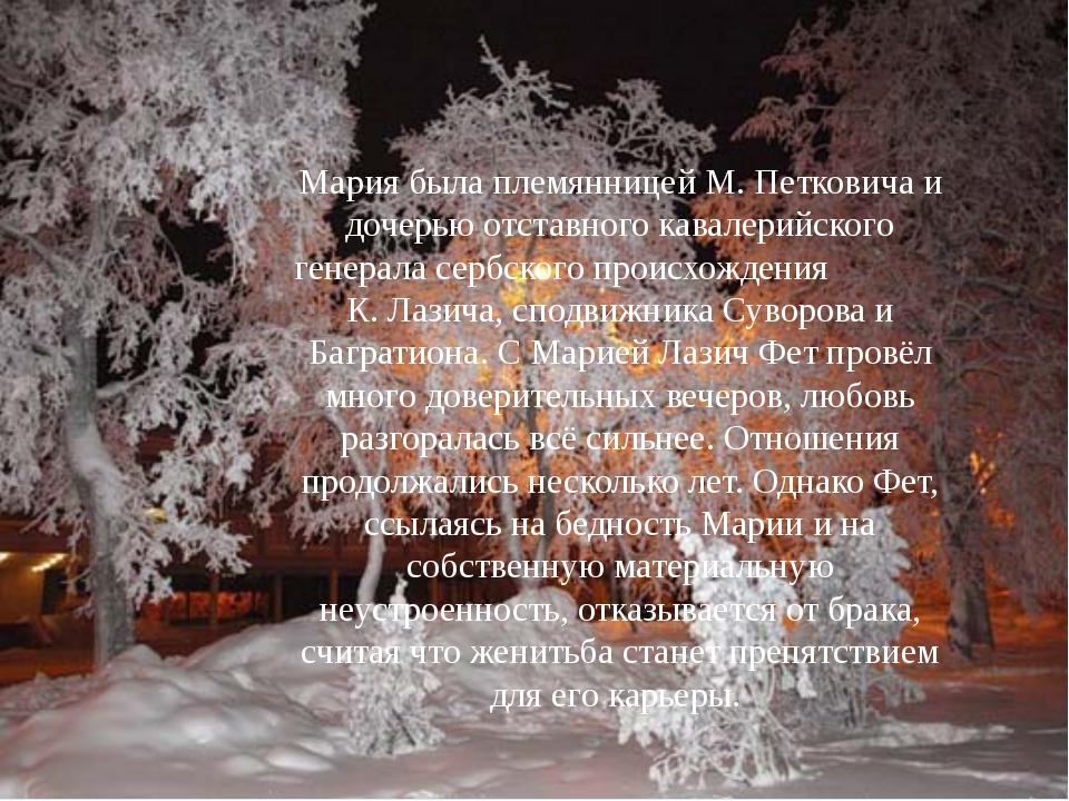 Мария была племянницей М. Петковича и дочерью отставного кавалерийского генер...