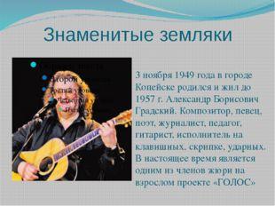 Знаменитые земляки 3 ноября 1949 года в городе Копейске родился и жил до 1957