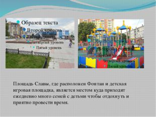 Площадь Славы, где расположен Фонтан и детская игровая площадка, является мес