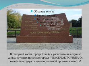 В северной части города Копейск располагается один из самых крупных поселков