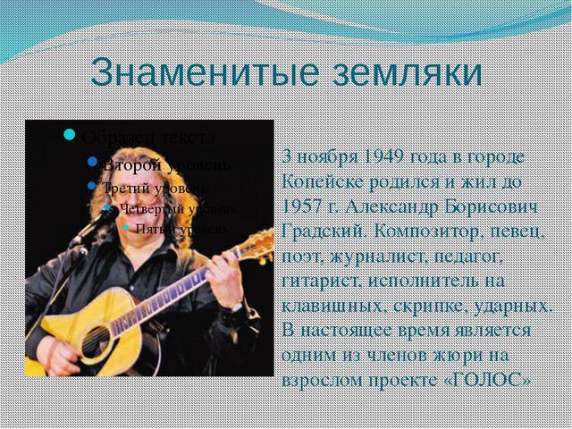 Знаменитые земляки 3 ноября 1949 года в городе Копейске родился и жил до 1957...