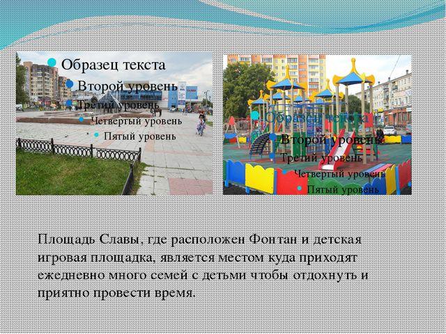 Площадь Славы, где расположен Фонтан и детская игровая площадка, является мес...