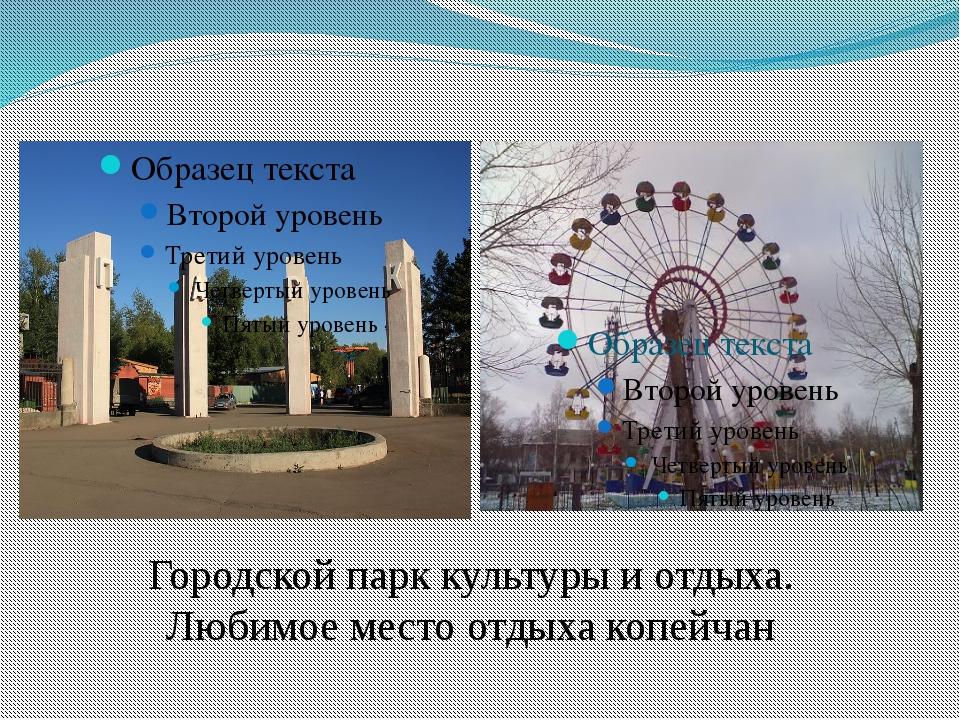 Городской парк культуры и отдыха. Любимое место отдыха копейчан