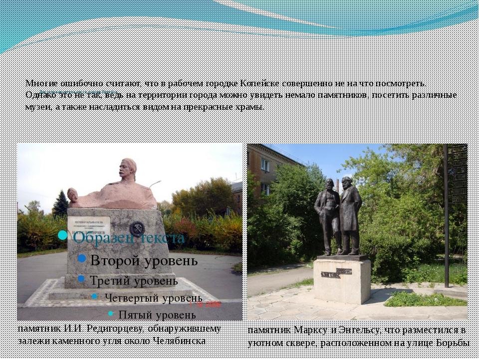 Достопримечательности города Копейск Многие ошибочно считают, что в рабочем...