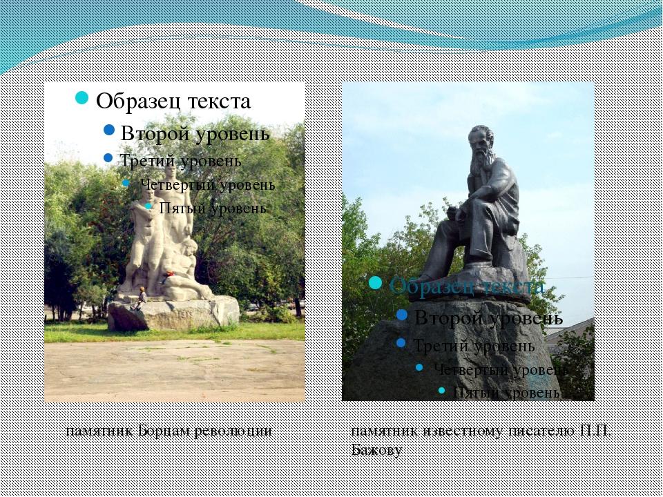 памятник Борцам революции памятник известному писателю П.П. Бажову