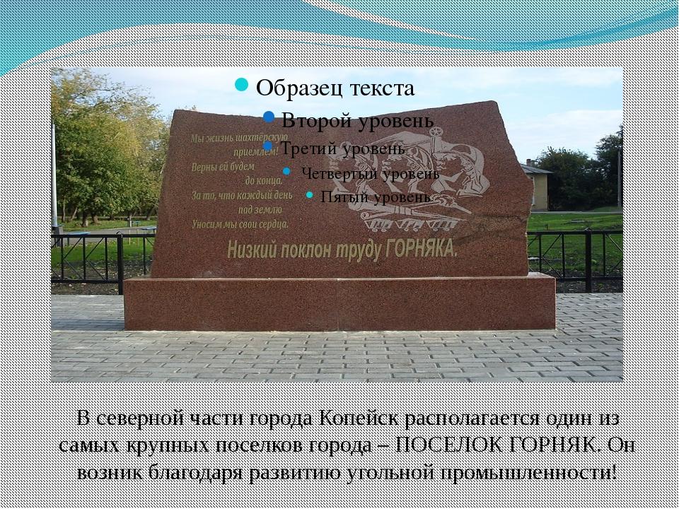В северной части города Копейск располагается один из самых крупных поселков...