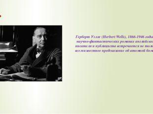 Герберт Уэллс (Herbert Wells), 1866-1946 годы В научно-фантастических романах