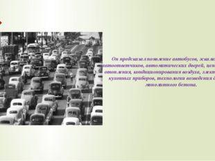 Он предсказал появление автобусов, эскалаторов, автоответчиков, автоматически