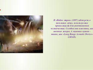 В «Войне миров» (1897) идет речь о тепловых лучах, используемых пришельцами д