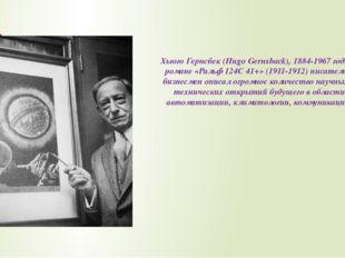 Хьюго Гернсбек (Hugo Gernsback), 1884-1967 годы В романе «Ральф 124С 41+» (19