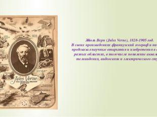 Жюль Верн (Jules Verne), 1828-1905 год. В своих произведениях французский гео