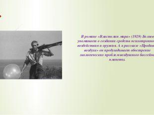 В романе «Властелин мира» (1929) Беляев упоминает о создании средств психотро