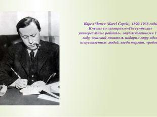 Карел Чапек (Karel Čapek), 1890-1938 годы Вместе со сценарием «Россумовские у