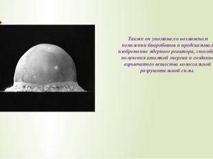 Также он упоминал о возможном появлении биороботов и предсказывал изобретение