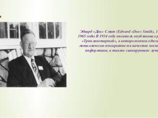 Эдвард «Док» Смит (Edward «Doc» Smith), 1890-1965 годы В 1934 году писатель о