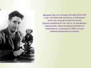 Джордж Оруэлл (George Orwell),1903-1950 годы Английский писатель и публицист