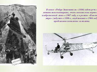 В книге «Робур-Завоеватель» (1886) идет речь о летательном аппарате, очень по