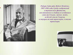Роберт Хайнлайн (Robert Heinlein), 1907-1988 годы Среди изобретений американс