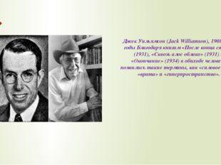Джек Уильямсон (Jack Williamson), 1908-2006 годы Благодаря книгам «После конц