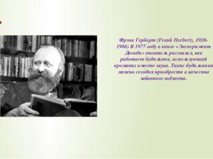Фрэнк Герберт (Frank Herbert), 1920-1986) В 1977 году в книге «Эксперимент До