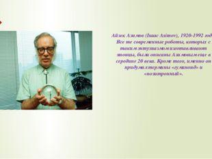 Айзек Азимов (Isaac Asimov), 1920-1992 годы Все те современные роботы, которы