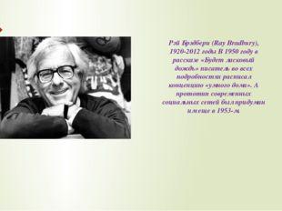 Рэй Брэдбери (Ray Bradbury), 1920-2012 годы В 1950 году в рассказе «Будет лас