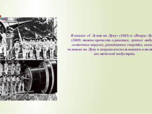 В книгах «С Земли на Луну» (1865) и «Вокруг Луны» (1869) можно прочесть о рак