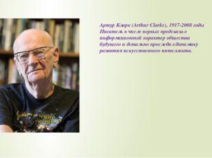 Артур Кларк (Arthur Clarke), 1917-2008 годы Писатель в числе первых предсказа