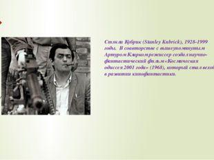 Стэнли Кубрик (Stanley Kubrick), 1928-1999 годы. В соавторстве с вышеупомянут