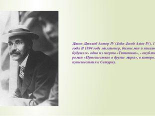 Джон Джекоб Астор IV (John Jacob Astor IV), 1864-1912 годы В 1894 году миллио