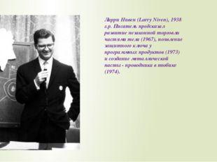 Ларри Нивен (Larry Niven), 1938 г.р. Писатель предсказал развитие незаконной