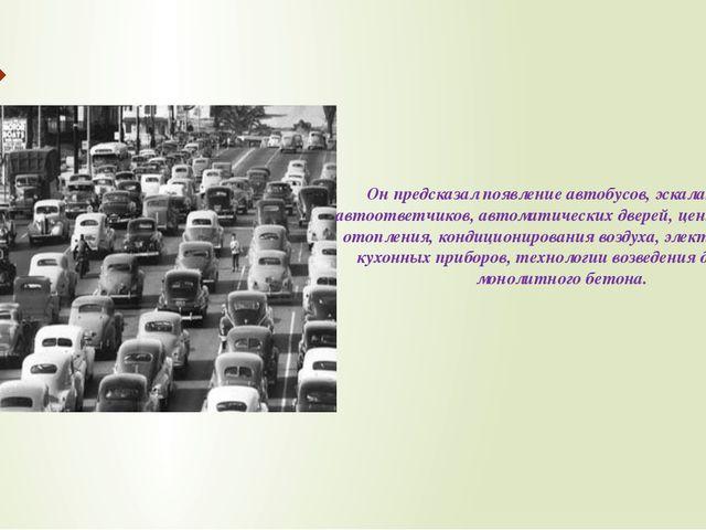 Он предсказал появление автобусов, эскалаторов, автоответчиков, автоматически...