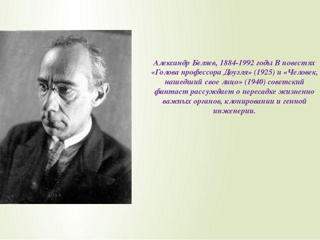 Александр Беляев, 1884-1992 годы В повестях «Голова профессора Доуэля» (1925)...