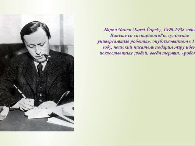 Карел Чапек (Karel Čapek), 1890-1938 годы Вместе со сценарием «Россумовские у...