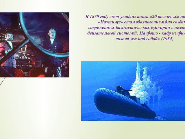 В 1870 году свет увидела книга «20 тысяч лье под водой». «Наутилус» стал вдох...