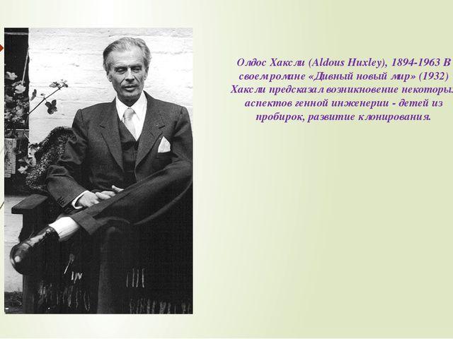 Олдос Хаксли (Aldous Huxley), 1894-1963 В своем романе «Дивный новый мир» (19...