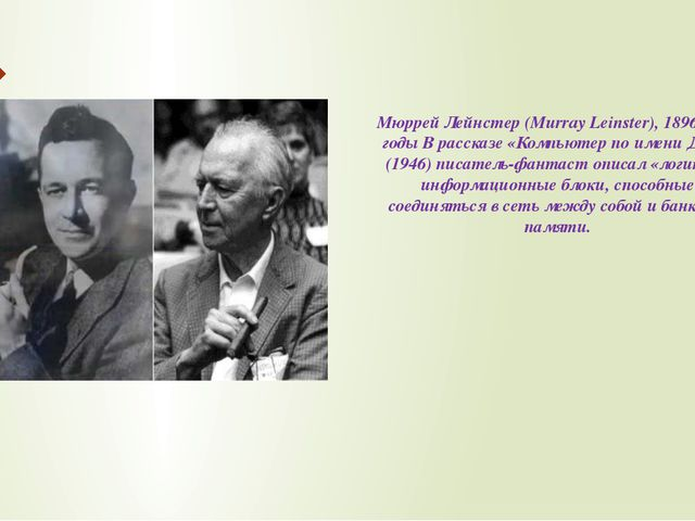 Мюррей Лейнстер (Murray Leinster), 1896-1975 годы В рассказе «Компьютер по им...