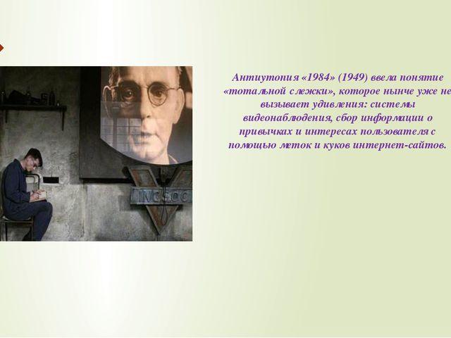 Антиутопия «1984» (1949) ввела понятие «тотальной слежки», которое нынче уже...