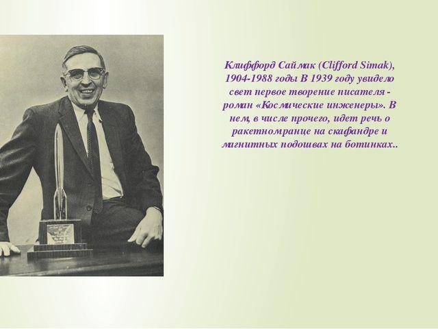 Клиффорд Саймак (Clifford Simak), 1904-1988 годы В 1939 году увидело свет пер...