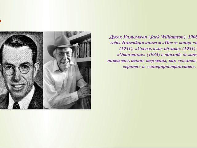 Джек Уильямсон (Jack Williamson), 1908-2006 годы Благодаря книгам «После конц...