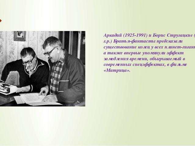 Аркадий (1925-1991) и Борис Стругацкие (1933 г.р.) Братья-фантасты предсказал...