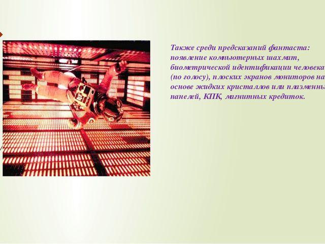 Также среди предсказаний фантаста: появление компьютерных шахмат, биометричес...