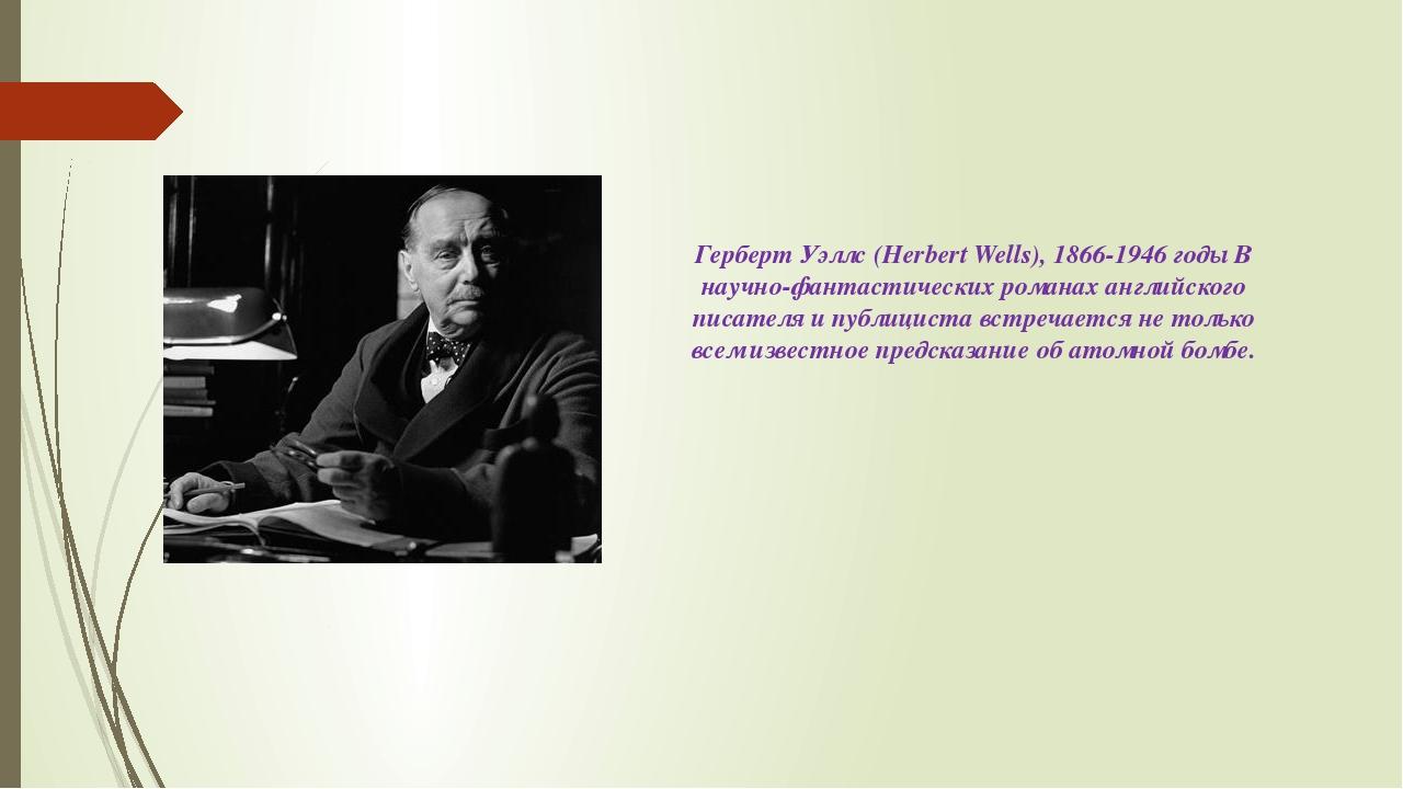 Герберт Уэллс (Herbert Wells), 1866-1946 годы В научно-фантастических романах...