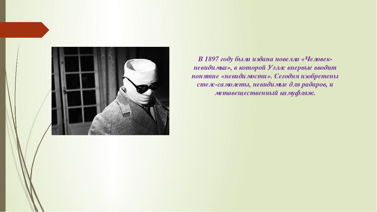 В 1897 году была издана новелла «Человек-невидимка», в которой Уэллс впервые...